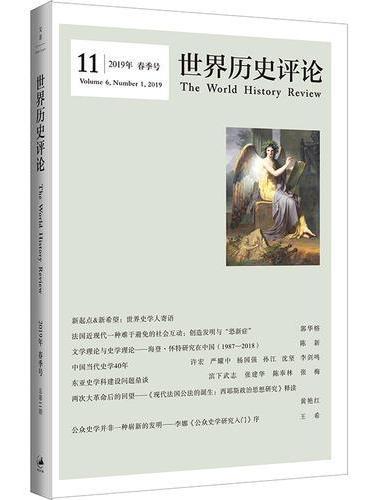 世界历史评论(2019年 春季号)