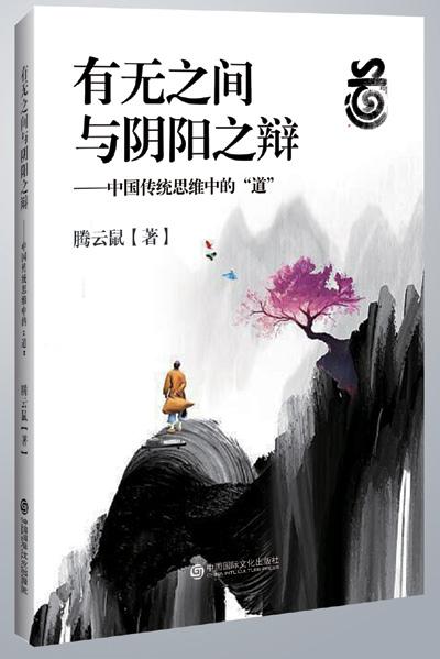 """有无之间与阴阳之辩——中国传统思维中的""""道"""""""