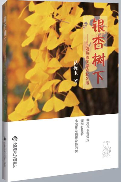 银杏树下——上海热线作家专栏文选