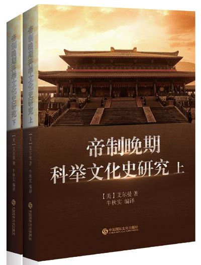 帝制晚期科举文化史研究