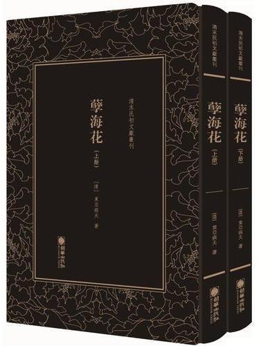 清末民初文献丛刊:孽海花(全二册)