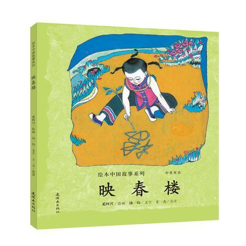 绘本中国故事系列-映春楼