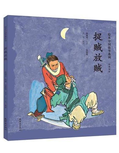 绘本中国故事系列-捉贼放贼