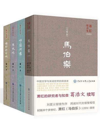 萧红精选集(珍藏版)