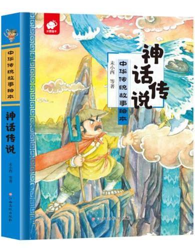 中华传统故事绘本 神话传说