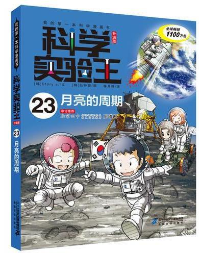 科学实验王升级版23 月亮的周期