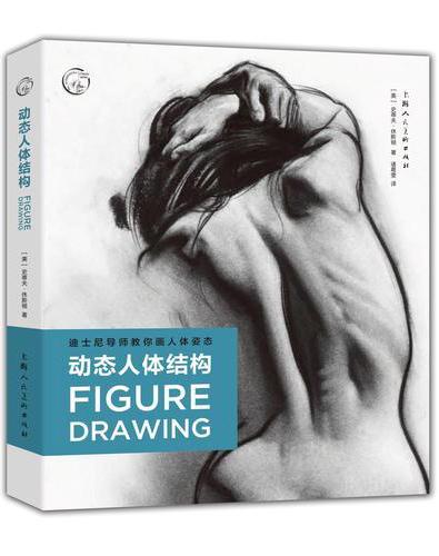 西方经典美术技法译丛——动态人体结构:迪士尼导师教你画人体姿态