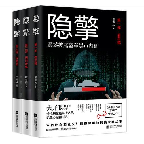 隐擎(全三册)