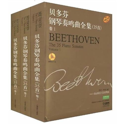 贝多芬钢琴奏鸣曲全集(35首)共三册(附扫码解说)