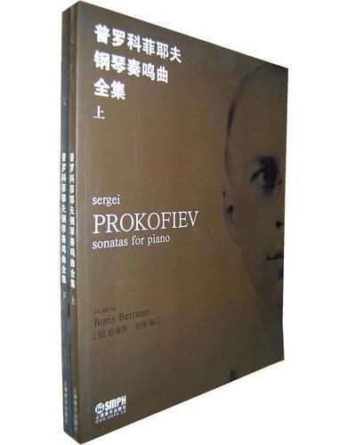 普罗科菲耶夫钢琴奏鸣曲全集(上下册)