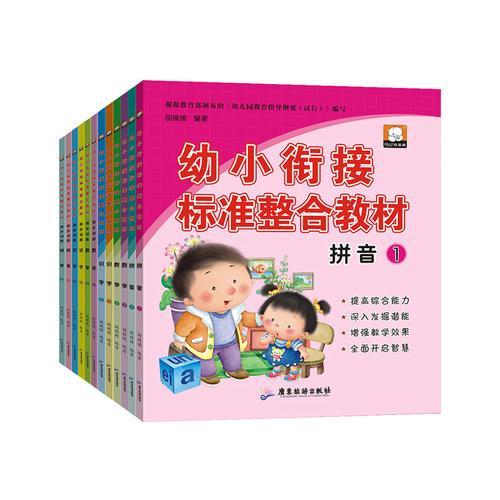 幼小衔接同步训练整合教材全12册(套装)