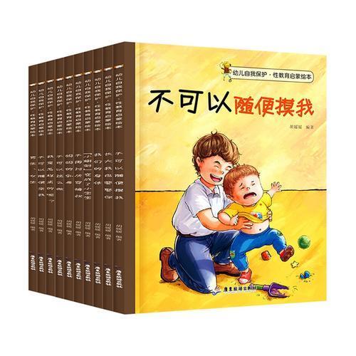 幼儿自我保护 性教育绘本 共10册