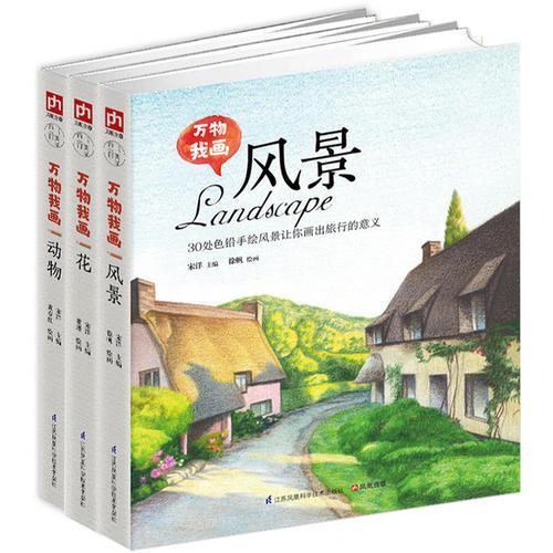 彩铅基础入门课:风景+动物+花(套装3册)