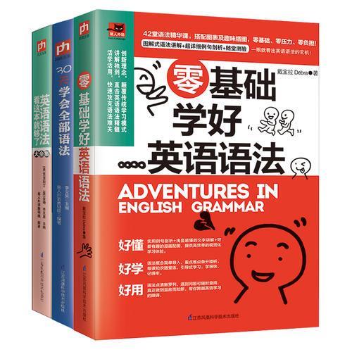 零基础自学英语语法从入门到精通(全3册套装)畅销修订版