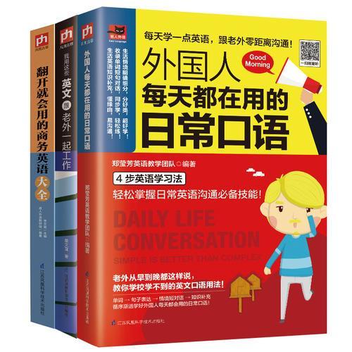 跟老外沟通不再难,英语口语不求人(套装3册)
