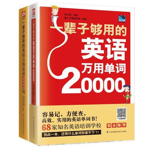 万用英语会话+单词一辈子都够用(套装2册)畅销修订版