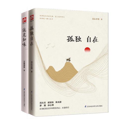 孤独自在两部曲,沈从文、梁实秋、冰心散文集(全2册套装)