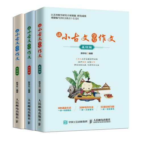 小学生小古文100课  读小古文学写作文(套装共3册)
