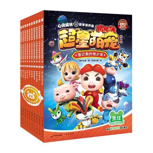 猪猪侠超星萌宠·心灵成长故事连环画第一辑(套装)