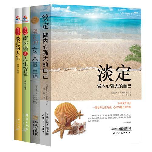 心理学与生活:克服抑郁快乐生活的智慧(全4册)