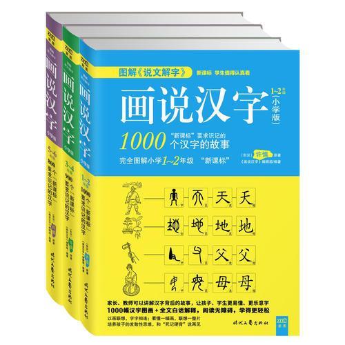 """图解""""说文解字""""画说汉字(小学版)1~6年级"""