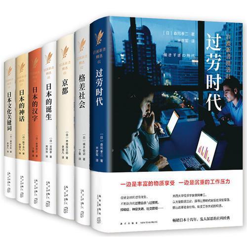 岩波新书精选01-07(共7册)