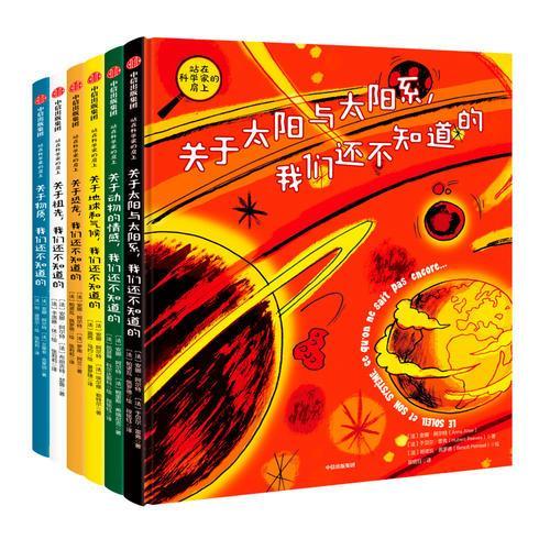 站在科学家的肩上(套装6册)