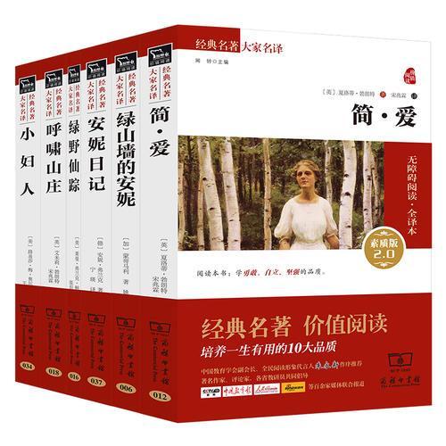 女生成长必读 绿山墙的安妮 简·爱 安妮日记 绿野仙踪 呼啸山庄 小妇人(套装共6册)