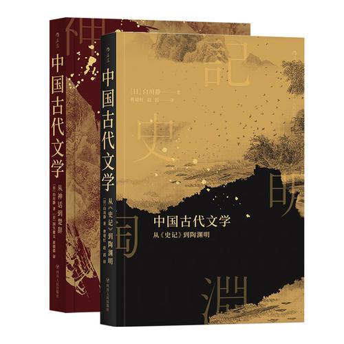 中国古代文学:(从《史记》到陶渊明+从神话到楚辞)(套装共2册)