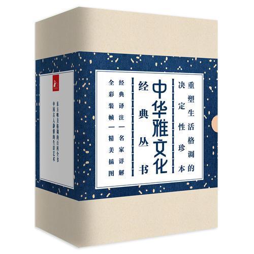 中华雅文化经典(精选共5册) 茶经+长物志+园治+随园食单+林泉高致