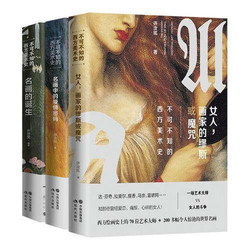 不可不知的西方美术史(全三册)