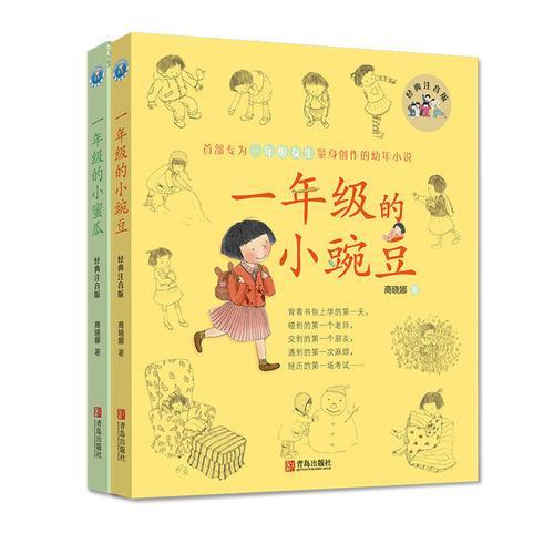 一年级的小豌豆+一年级的小蜜瓜(经典注音版套装共2册)