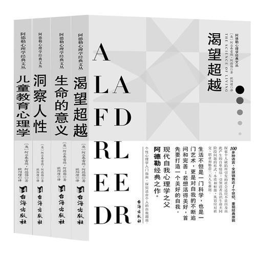 阿德勒心理学经典四部曲
