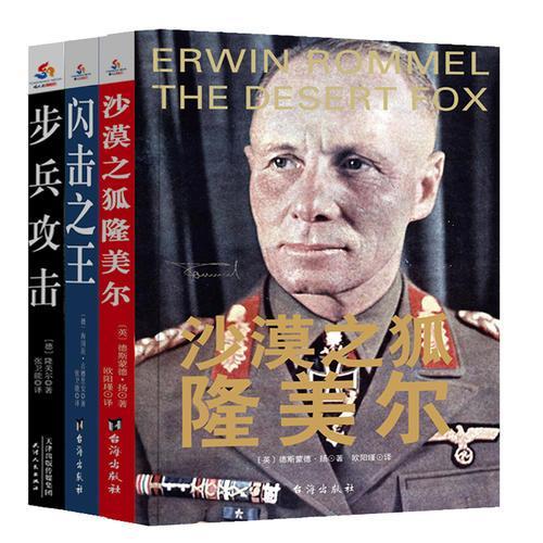二战德军统帅经典(套装3册)