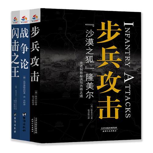 战争的艺术:世界军事经典(全3册)