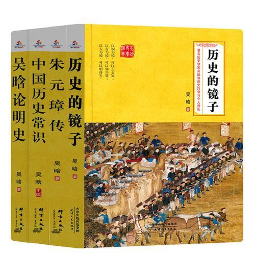 史学大师吴晗讲历史(全4册)