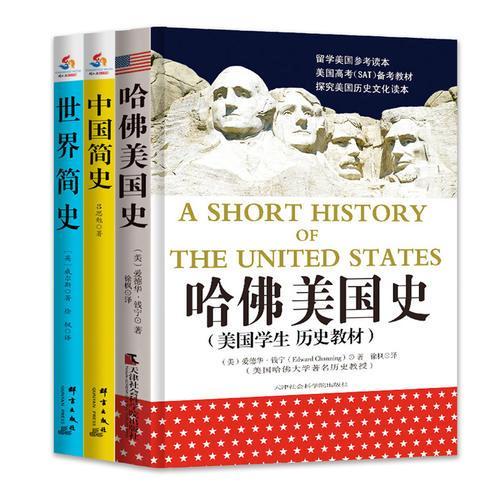 原来历史超有趣(全3册)