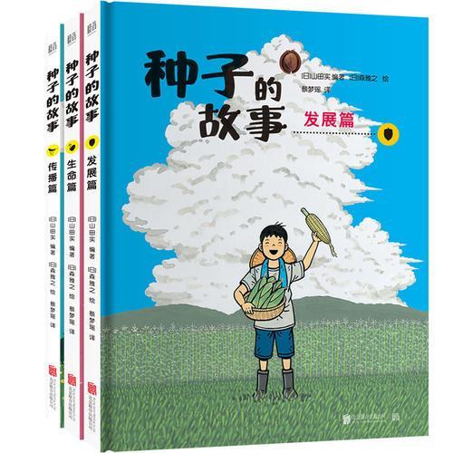 种子的故事系列(全3册)