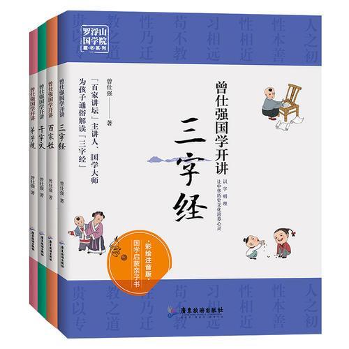 曾仕强国学开讲《三字经+百家姓+千字文+弟子规》 童书套装4册
