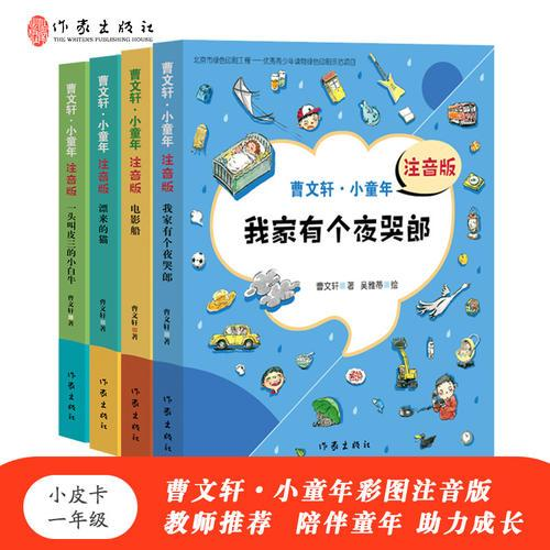 曹文轩·小童年一年级彩图注音版(我家有个夜哭郎+电影船+漂来的猫+一头叫皮三的小白牛)