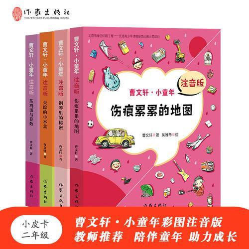 曹文轩·小童年二年级彩图注音版(伤痕累累的地图+钢琴里的秘密+失踪的小木盒+茶鸡蛋与算术)