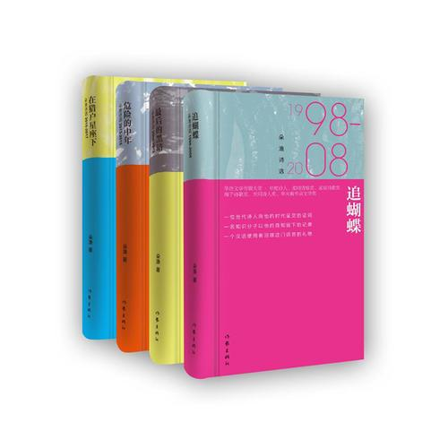 朵渔诗选系列(共4册)