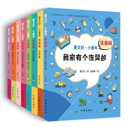 曹文轩·小童年彩图注音系列(给孩子的童年礼物)