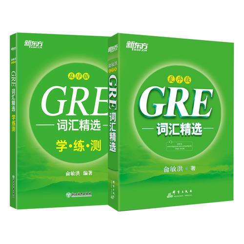 新东方 GRE词汇精选:乱序版+同步学练测套装(共2册)