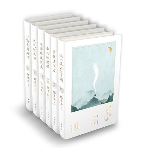 林清玄经典散文(套装六册)