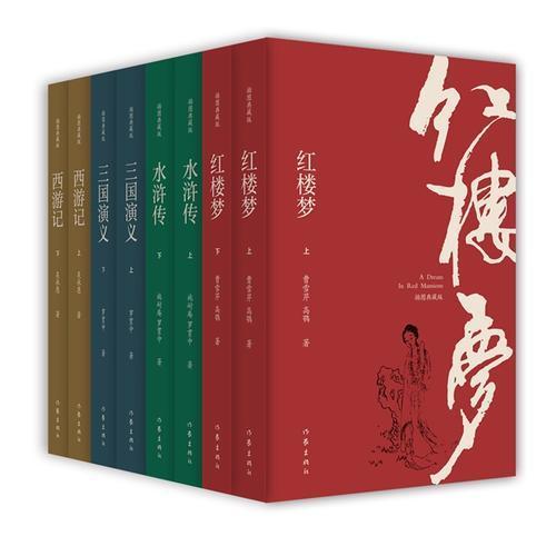 插图典藏版四大名著(套装八册):红楼梦、水浒传、西游记、三国演义