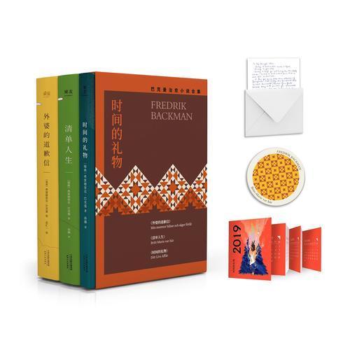 巴克曼治愈小说合集(囊括超级畅销书《外婆的道歉信》《清单人生》和新作《时间的礼物》)