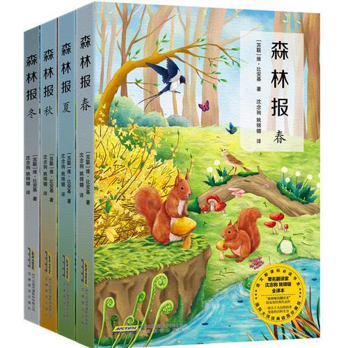 森林报(春·夏·秋·冬)