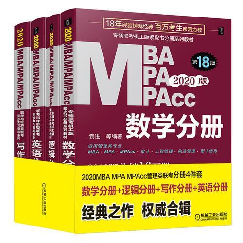 2020机工版专硕联考机工版紫皮书分册系列教材MBA、MPA、MPAcc联考与经济类联考分册套装(共4册,逻辑分册+英语分册+数学分册+写作分册)
