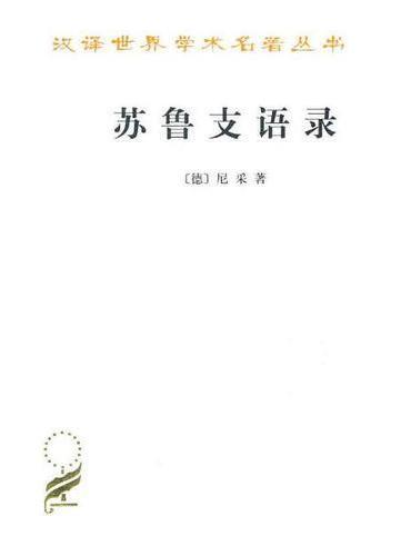 苏鲁支语录(汉译名著本)